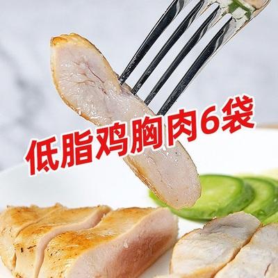 【6袋】卡御健身鸡胸肉开袋即食沙拉