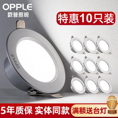 欧普超薄8公分led铝材开孔花射灯