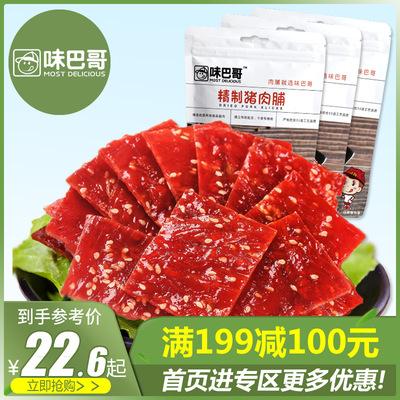【满99减50】传统风味300g靖江猪肉脯