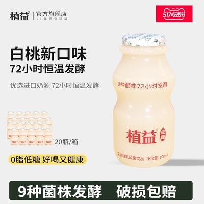 植益乳酸菌整箱早餐0脂肪酸奶饮料