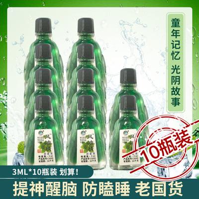 10瓶抑菌液正品醒脑驱蚊学生风油精