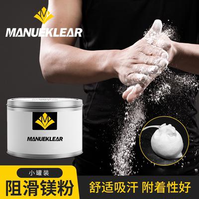 穆勒运动防滑便携带分装罐体操镁粉
