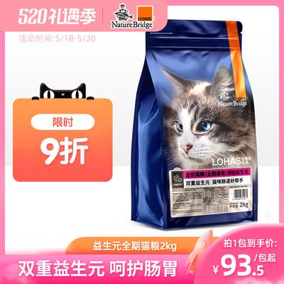 [新品]比瑞吉乐活猫粮2kg护幼猫粮