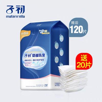 子初防溢乳垫超薄一次性透气溢奶垫