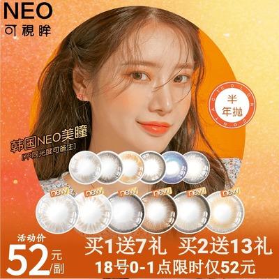 韩国neo半年抛2片装女隐形眼镜盒