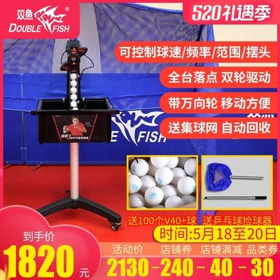 双鱼乒乓球训练器家用自动发球机