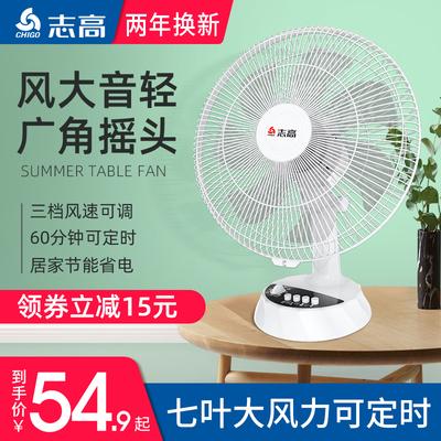 志高电风扇台扇家用14寸大风力台式静音迷你桌面办公室宿舍小电扇