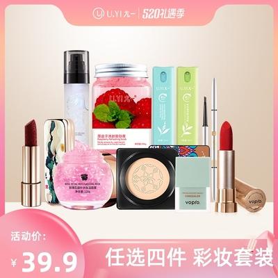 U.yi/尤一彩妆护肤套装定妆喷雾蘑菇气垫BB霜口红面膜遮瑕液眉笔