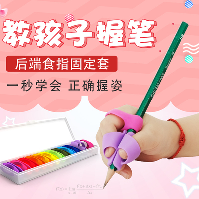 知远握笔器矫正器小学生纠正写字