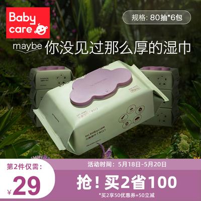 babycare官方旗舰店bbc新生婴儿手口专用湿巾纸家庭实惠装80抽*6