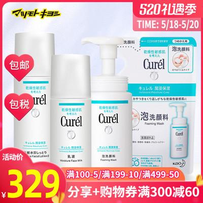 官方正品日本松本清 珂润II号水+乳液+洁面正装替换护肤4件套装