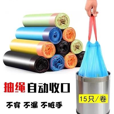 抽绳自动收口垃圾袋卷一次性家用学生宿舍手提式黑色彩塑料袋