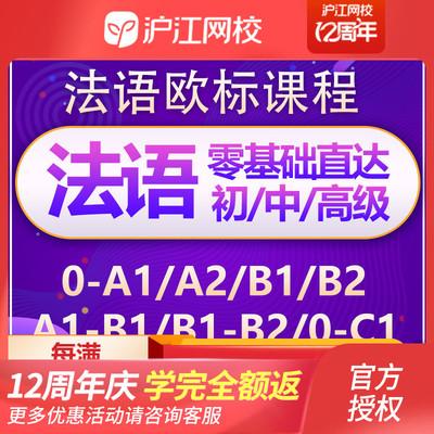 沪江网校新版零基础至视频网课在线