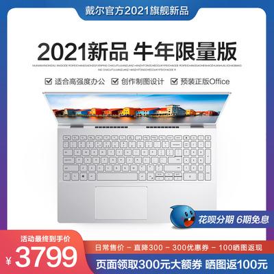dell /戴尔2021新灵越5000商务办公