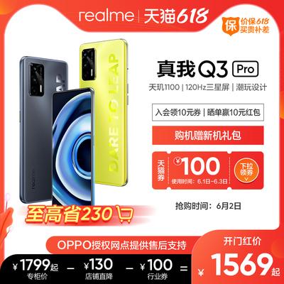 realme真我Q3 Pro【至高立省230元】天玑1100智能游戏拍照5G新品手机官方学生游戏老人性价比官方正品 q3pro