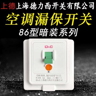 上海德力西开关86型暗装电热水器