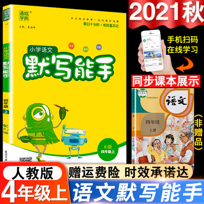 2021秋版语文默写能手4同步小教材