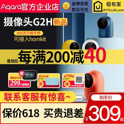 【新品】绿米aqara智能小米摄像机