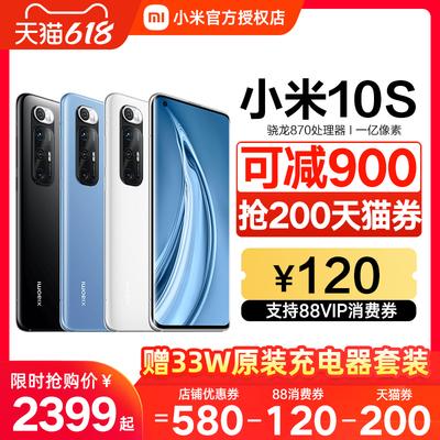 直降900/天猫券200+88消费券+赠33W充电套装】Xiaomi/小米10S 5G手机新品骁龙870智能拍照小米官方旗舰店正品