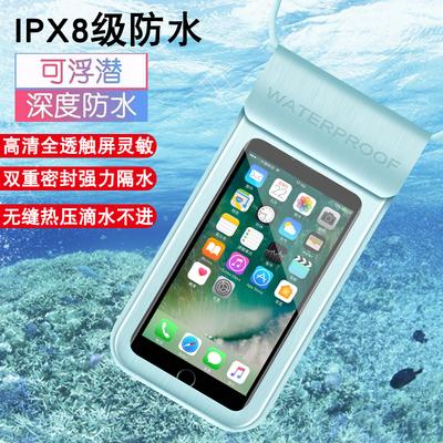 手机防水袋潜水套可触屏灵敏漂流外卖骑手零钱杂物收纳袋防雨防尘