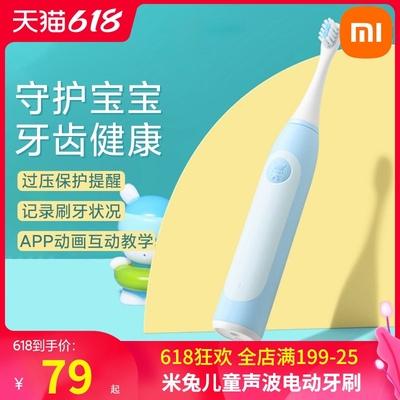 小米米兔儿童充电式防水卡通牙刷