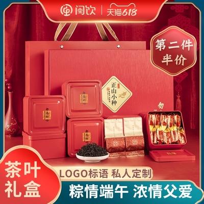 正山小种茶叶礼盒装定制武夷山桐木关红茶过年货新春节送礼送长辈