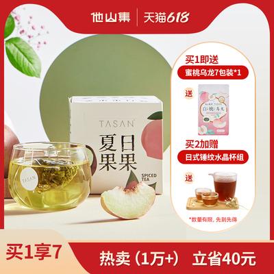 他山集夏日果果冷泡冷萃5种水果茶组合花茶白桃椰子乌龙荔枝红茶