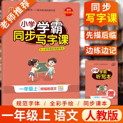 2020秋新版小学学霸同步人教字帖