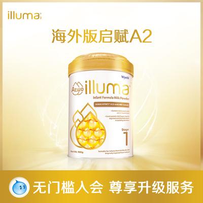 海外版启赋illuma a2婴儿牛奶粉