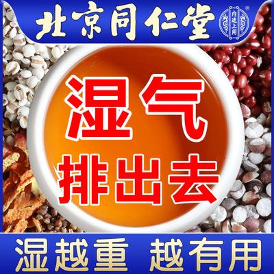 北京同仁堂红豆薏米去湿气祛湿茶