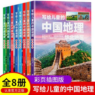 全套8册写给的6-7-8-9-12科普书籍