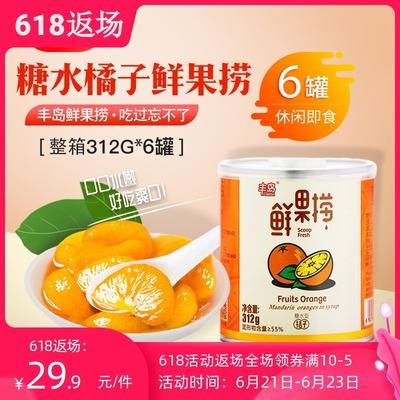 【薇娅推荐】丰岛鲜果捞橘子整箱罐头