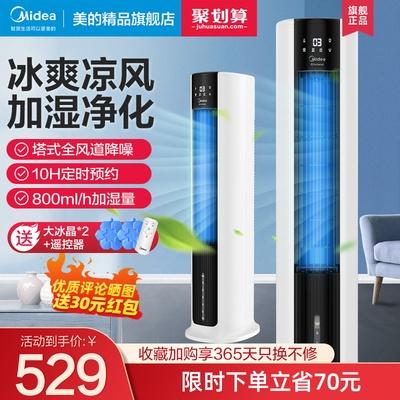 美的空调扇冷风机制冷家用水空调