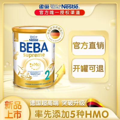 德国雀巢beba至尊新版supreme奶粉