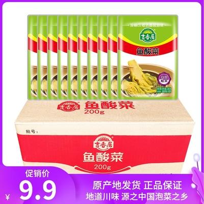 吉香居鱼酸菜200g老坛酸菜鱼调料包