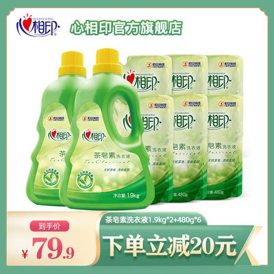 心相印洗衣液天然茶皂素温和去污留香近14斤实惠装
