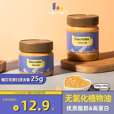 crosscate海盐花生酱颗粒0低无糖精卡健身不无添加糖蘸脂涂抹拌面