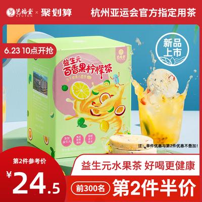 艺福堂益生元百香果茶金桔纯柠檬片