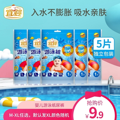 宜婴婴儿游泳裤xl5片男宝纸尿裤