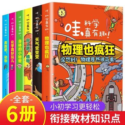 哇科学真有趣全6册彩图化学畅销书