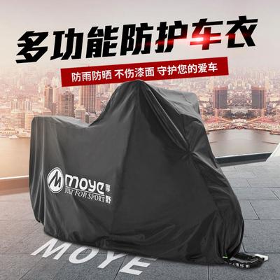 摩托车车罩防雨防晒防尘加厚防雨罩