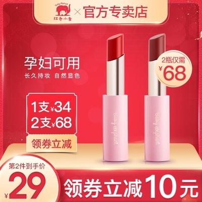 红色小象孕妇口红品牌孕产妇唇膏