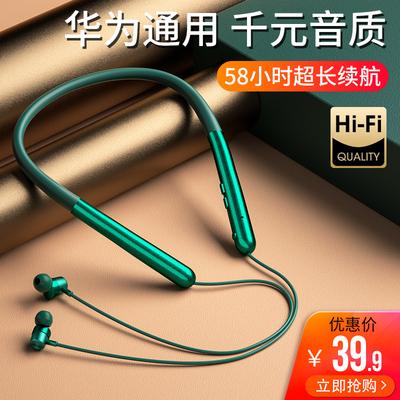 huawei华为适用蓝牙耳机颈挂脖式磁吸真无线运动型男女生跑步游戏入耳头戴超长续航大电量2021年新款联想小米