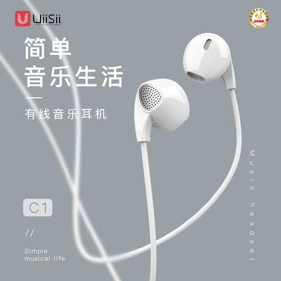 uiisii云仕c1原装华为苹果小米耳麦