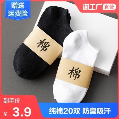男士夏季黑色中筒白色长运动潮船袜