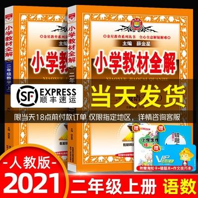 2021新版小学教材全解人教同步课本