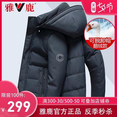 雅鹿可脱卸帽羽绒服男短款2021年新款加厚保暖白鹅绒冬装外套潮YG