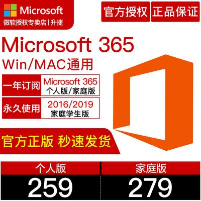 微软microsoft 365激活码密钥匙
