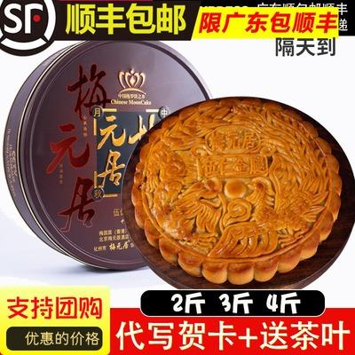 梅元居礼盒包邮广式五仁金腿大月饼