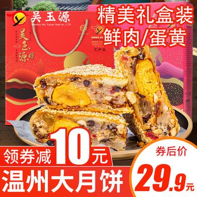 吴玉源温州苍南桥墩镇特产大月饼